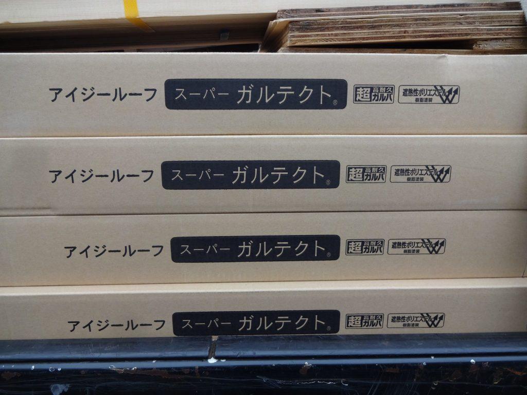 横浜市 Y様邸 屋根カバー工事【File No,2】